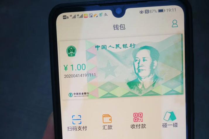 DCEP 시범운영 시작한 중국 '기존 경제에 영향 없다'