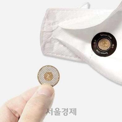 이달의 발명품에 '마스크 항균칩'