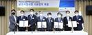 3기 신도시 '하남 교산' 개발 탄력…경기도·LH· 경기도시공사·하남시 협약