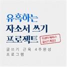 """""""유혹하는 자소서 어떻게 쓰지?""""...디센터 웨비나 특강 마감 임박"""