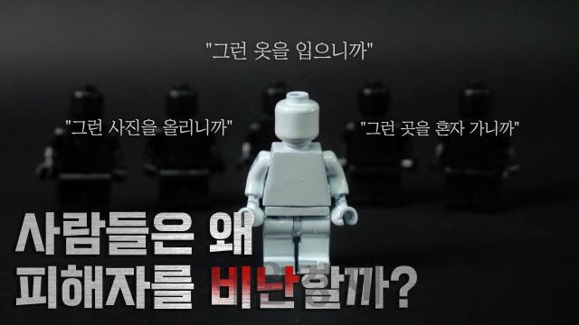 """[영상]""""피해자도 문제가…"""" 평범한 사람들이 2차 가해를 하는 어떤 이유 [썸오리지널스]"""
