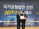 지역사회 일자리 창출 공로 인정, 국민연금공단 '2020 국가균형발전 대상' 수상