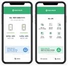 애큐온저축銀, 보이는 ARS 도입…언택트 서비스 확대