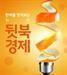 [뒷북경제]코로나19로 한국은행 적극 역할론 부상, 3대 과제는