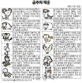 금주의 재운[5월 11일~15일]