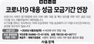 [알립니다] 코로나19 성금 모금기간 연장