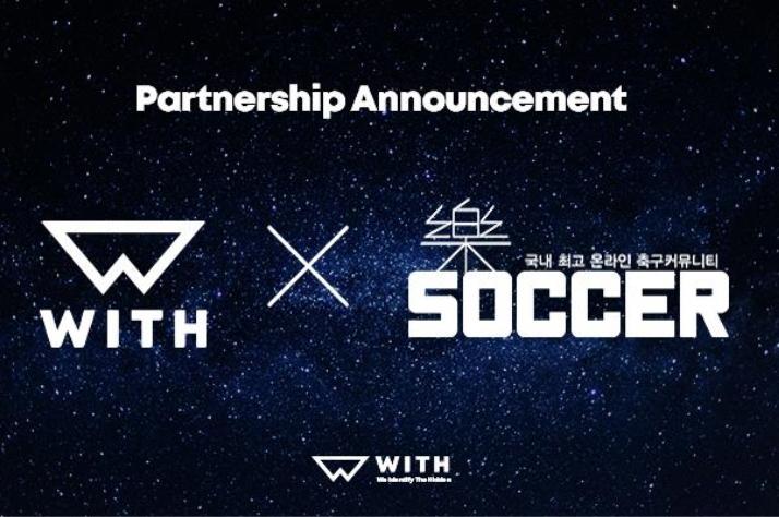 스포츠 경력관리 플랫폼 위드, 인기 축구 커뮤니티 락싸커와 파트너십 체결