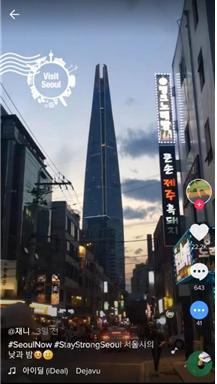 아직은 '랜선여행'이 대세…서울 풍경 동영상 일주일새 1,700만뷰 돌파