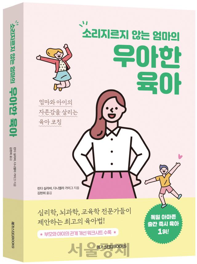 메가스터디북스 '소리지르지 않는 엄마의 우아한 육아' 출간