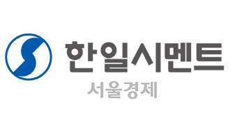 [시그널] 한일·현대시멘트 수직계열화 완성…매출 1.3조 시멘트 업체 출범