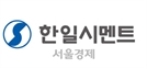 한일·현대시멘트 수직계열화 완성…매출 1.3조 시멘트 업체 출범