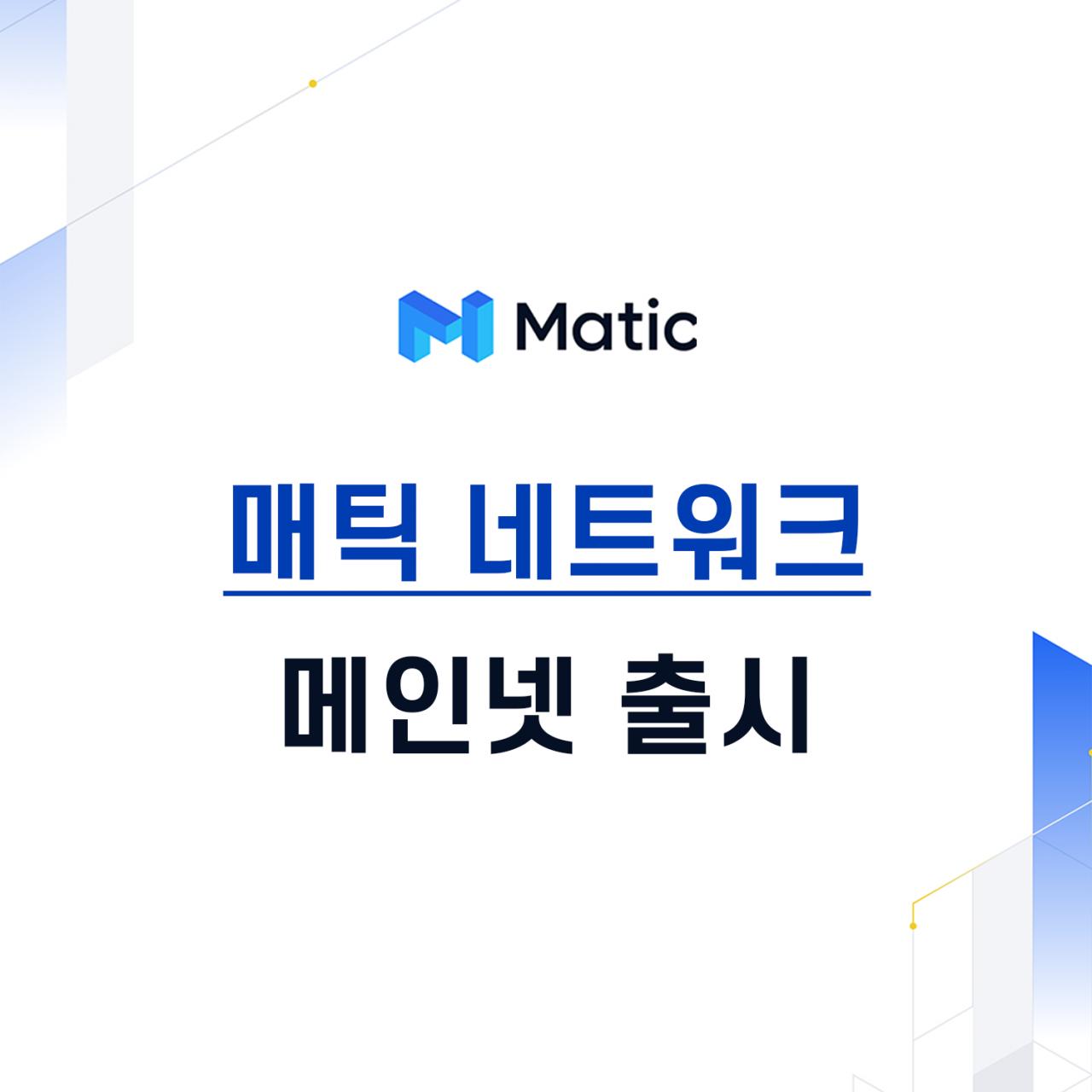 블록체인 확장성 솔루션 매틱네트워크, 메인넷 출시했다