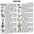 금주의 재운[5월 18일~22일]