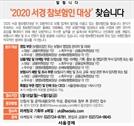 [알립니다] '2020 서경 참보험인 대상' 찾습니다
