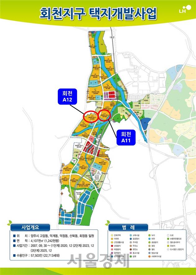 LH, 양주 회천신도시 공동주택용지 2필지 공급