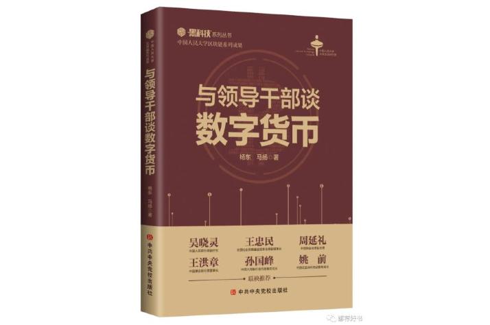 중국 공산당이 디지털화폐 교육 서적을 발간했다