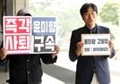 윤미향 '쉼터' 고발건도 서부지검으로… 후원금 의혹과 병합수사할 듯