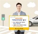 민식이법 시행에…KB손보, 하루짜리 운전자보험 출시