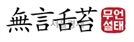 """[무언설태] 北 한마디 사과도 없는데 통일부 """"5·24 제재조치 실효성 상실"""""""