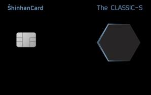 조건 없이 1% 적립·추가 혜택까지..신한카드 'The CLASSIC-S' 출시