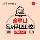 대교 '솔루니', '솔루니 온라인 독서퀴즈대회' 개최