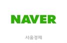 [특징주]네이버·카카오, 또 52주 신고가 경신