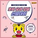 아이챌린지, '2020 호비 유아 모델 선발대회' 개최