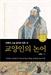 '교양인의 논어' 동양철학 권위자 故신동준 선생 유작