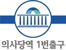 [의사당역 1번출구] 1주택자 종부세 완화 실현될까?