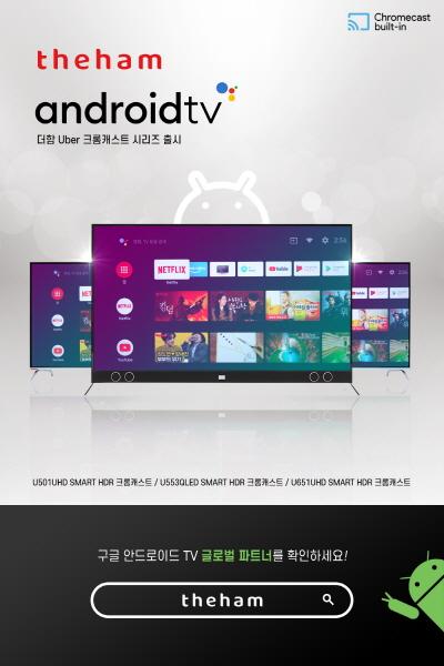 더함, 구글 안드로이드TV 글로벌 파트너십 라인업 '우버 크롬캐스트' 출시