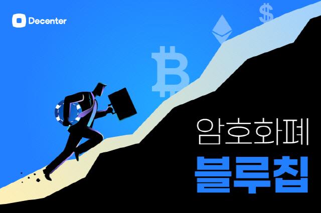 [암호화폐 블루칩]⑧ 사업 무한 확장하는 바이낸스…BNB 가격은?