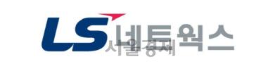 [시그널] '프로스펙스' 재고 부담↑…LS네트웍스 신용등급 빨간불