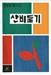 '강아지똥' 선생님이 손수 만든 동시집, 48년 만에 빛보다