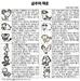 금주의 재운[5월 25일~29일]