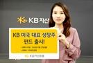 KB자산운용, KB미국대표성장주펀드 출시