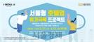 공실률 높은 호텔…서울관광재단, 호텔 400곳에 20억 지원