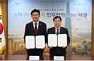 가락본동 주민센터 복합개발…SH공사-송파구, 공유지 개발 업무협약