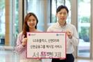 """LGU+ """"1400억 규모 신한금융그룹 메시지 통합 사업 진행"""""""