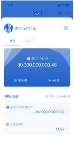 카카오 암호화폐 지갑 '클립', 첫 버전은 비앱 연동 안 된다…어떤 토큰 탑재되나