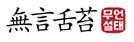 """[무언설태] 진중권 """"민주어용상 만들자""""...'묻지마 감싸기'는 도움 안돼"""