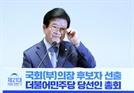 與, 국회의장 박병석·부의장 김상희 공식추대