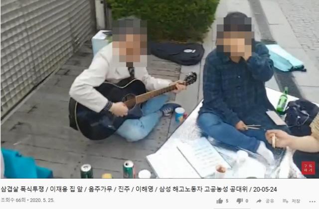 삼성 해고노동자들 이재용 자택 앞 '삼겹살' 시위