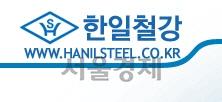 한일철강 3세 경영 본격화… 엄정헌·정근 회장 소유지분 증여