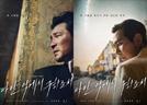 황정민X이정재, '신세계' 이후 7년 만…'다만 악에서 구하소서' 7월 개봉