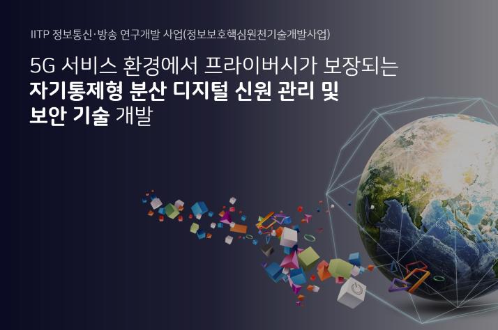 아이콘루프, 5G 환경에서 사용하는 DID 기술 개발한다