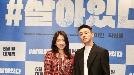 """[SE★현장]""""젊고 신선하다""""…'#살아있다' 유아인X박신혜의 대작 좀비영화"""