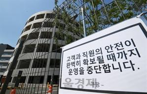 1,600명 근무 부천 콜센터 직원 코로나 확진...쿠팡 물류센터 알바