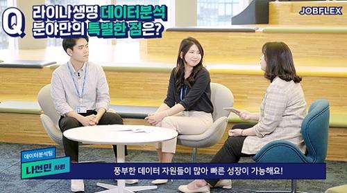 """라이나생명 잡플렉스 온택트 채용설명회 28일 개최…""""직무전문가로 성장 기회 제공해요"""""""