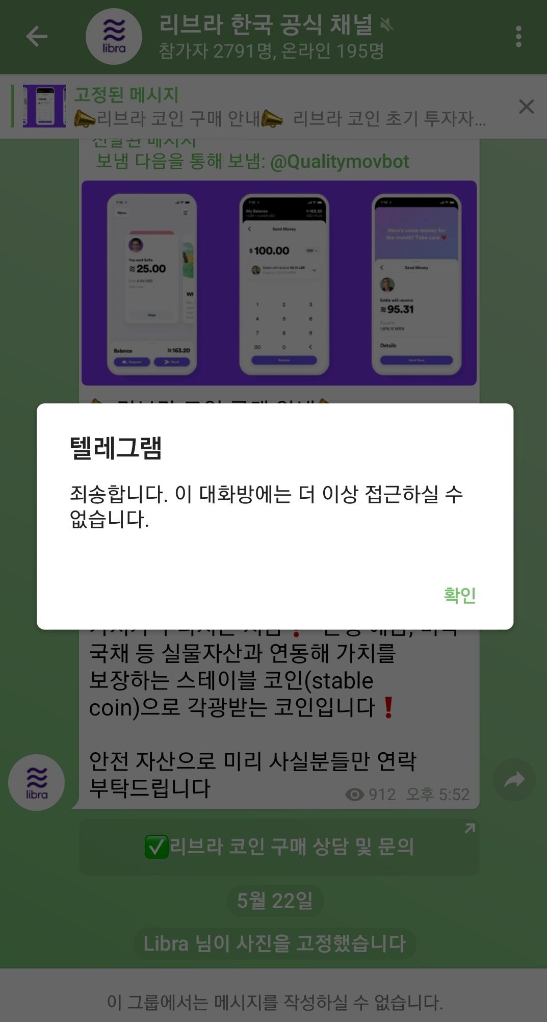 '페이스북 코인 팝니다'…텔레그램에 리브라 사칭 사기가 등장했다