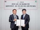 천재교육, KT와 '실감형 교육 콘텐츠 사업 제휴' 협약